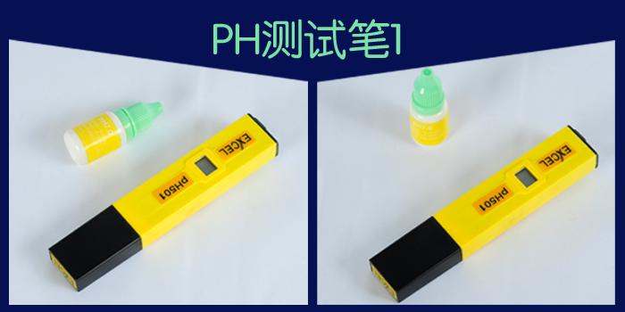 水质调节-PH测试笔