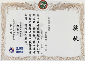 2014年神阳杯 壮鱼总合冠军