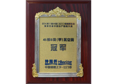 《45部B类(甲)其他类冠军》 2014第三届中国锦鲤博览会