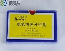 氨氮分析盒