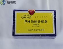 PH测试剂